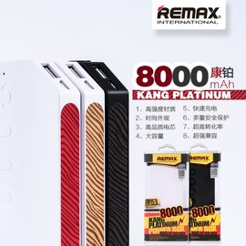 REMAX 康铂8000毫安移動電源 聚合物充 高轉化率手機充