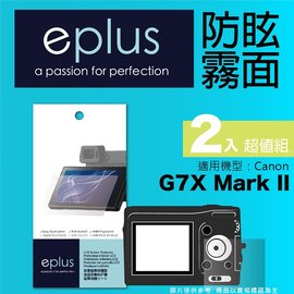 for ✦ G7X Mark II ✦eplus戶外防眩型保護貼兩入~ 加贈蔡司拭鏡紙2入