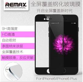 REMAX鋼化膜 6s全覆蓋鋼化玻璃膜 6s plus手機貼膜鋼化膜 超薄