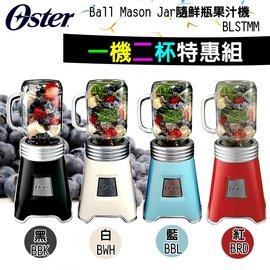 【1機2杯特恵組,限量再送專用保冰套*1】美國 OSTER-Ball Mason Jar隨鮮瓶果汁機  BLSTMM (四色可選)