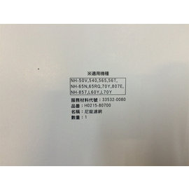 公司貨◆新版原廠包裝【國際牌】《PANASONIC》乾衣機濾網◆尼龍紗網◆適用型號:NH-250H/NH-400H/NH-50V/NH-509B/NH-540/NH-560M