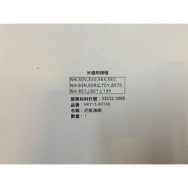 公司貨◆新版原廠包裝【國際牌】《PANASONIC》乾衣機濾網◆尼龍紗網◆適用型號:NH-L70YZ/NH-65N/NH-65RQ/NH-65V/NH-70Y