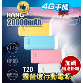 HANG露營燈行動電源T20 LED照明 20000mAh 手電筒 超輕薄 雙USB孔極速