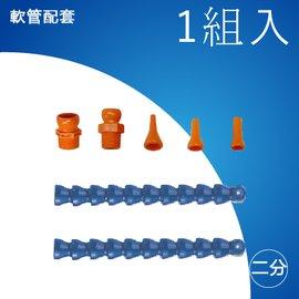 """~日機~1 4""""系列 軟管  :82020 1組 每包 冷卻液噴水管 噴油管 多節管 蛇管"""