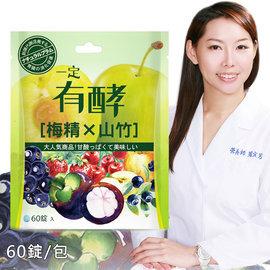 一定有酵 71種蔬果 梅精酵素^(60粒 包^)自動吸塵器 反向傘 日月潭紅茶 水果醋 皂