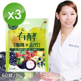 一定有酵 71種蔬果 梅精酵素^(60粒 3包^)自動吸塵器 反向傘 日月潭紅茶 水果醋