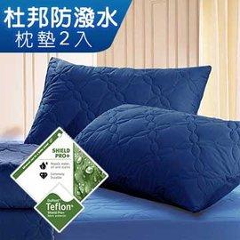 SGS檢驗 ~~J~bedtime~杜邦防潑水X防蹣抗菌枕頭 保潔枕墊2入^(幸運藤~深藍