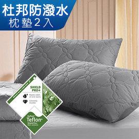SGS檢驗 ~~J~bedtime~杜邦防潑水X防蹣抗菌枕頭 保潔枕墊2入^(幸運藤~深灰