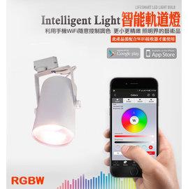 智能家居 6W LED WiFi 手機控制 燈光控制 無線 遠端控制 遙控 變色 軌道燈