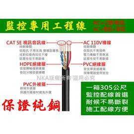 NKA_監控 工程線 監視器配線 監控工程用線 監控工程線材DVR NVR HVR AHD