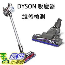 ^~不含來回 ^~ DYSON 吸塵器 檢測維修維修檢測平輸  美國 V6 DC74 DC