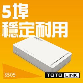 品 TOTOLINK S505 5埠 家用 乙太 器