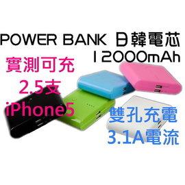 POWER BANK 行動電源 韓國電芯 12000mAh 可充2.5支iPhone5~台