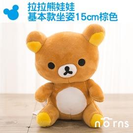 NORNS~拉拉熊娃娃 款坐姿 15cm棕色~ 38cm Rilakkuma 懶懶熊 懶妹