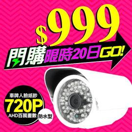 監視器鏡頭~AHD 130萬畫數紅外線攝影機(960P 防水型 百萬畫素 HD 超高清 百