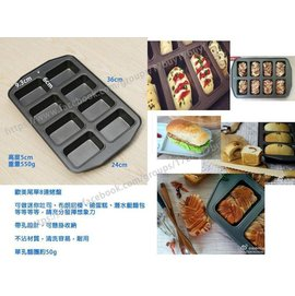~B109~8連烤盤 麵包模,吐司模,磅蛋糕模