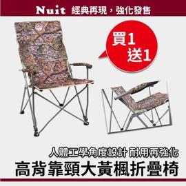 買一送一㊣NTC40組合包 努特NUIT 大黃楓高背椅 附收納袋高背休閒椅大川椅巨川椅摺疊椅折疊椅導演椅