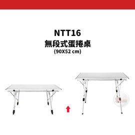 探險家戶外用品㊣NTT16 無段式輕便鋁合金蛋捲桌 90x52xH70CM鋁捲桌 折合桌摺疊桌 快速可搭起