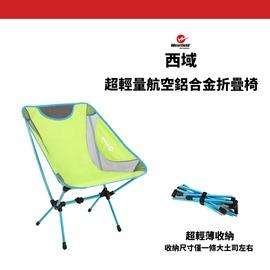探險家戶外用品㊣WCHA-321G 西域Westfield (蘋果綠)超輕量7075T6航太鋁合金折疊月亮椅-深藍 腰包椅 摺疊椅 休閒椅 折疊椅 折合椅