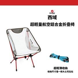 探險家戶外用品㊣WCHA-321GY 西域Westfield (淺灰)超輕量7075T6航太鋁合金折疊月亮椅-深藍 腰包椅 摺疊椅 休閒椅 折疊椅 折合椅