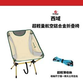 探險家戶外用品㊣WCHA-321K 西域Westfield (米色)超輕量7075T6航太鋁合金折疊月亮椅-深藍 腰包椅 摺疊椅 休閒椅 折疊椅 折合椅