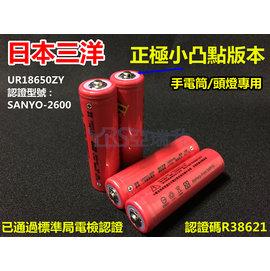 BSMI 合格 凸點 三洋 SANYO 18650鋰電池2600mAh 手電筒CREE L