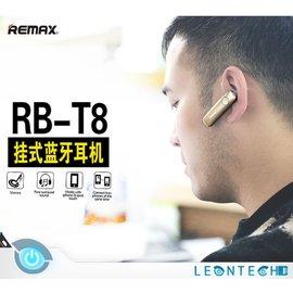 ^~靂昂科技^~^~Remax^~藍牙耳機T8立體聲4.1無線入耳音樂耳機超長待機