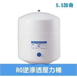 【淨水生活】《5.5加侖》RO逆滲透純水機專用儲水壓力桶 台灣製造 通過美國NSF、CE認證