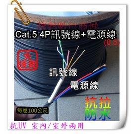 Cat.5 4P訊號線 電源線^(0.5^) 每卷100公尺