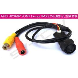 AHD針孔 HD960P Sony Exmor IMX225LQR 彩色針孔攝影機內鍵3M
