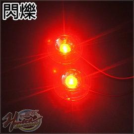 00269850~1  SQ~3490 閃爍燈  紅光2入  ^(缺貨^)