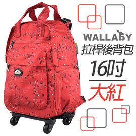 ~WALLABY~袋鼠牌16吋拉桿後背包 大紅色^(HTK~94225~16R^)可拉╱可