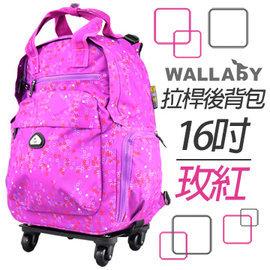 ~WALLABY~袋鼠牌16吋拉桿後背包 玫紅色^(HTK~94225~16KR^)可拉╱