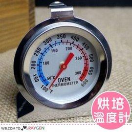 烘焙工具不鏽鋼烤箱溫度計 焗烤 50-300度【HH婦幼館】