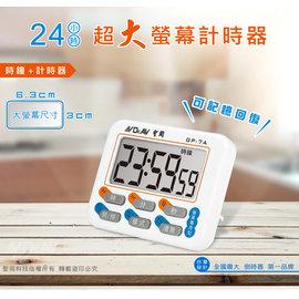 【Dr.AV】聖岡 24小時正倒數計時器(24時/12小時)GP-7A 營業專用型