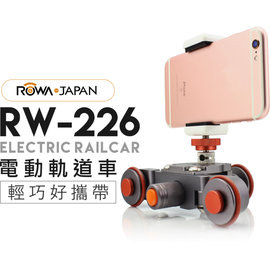 EGE 一番購~ROWA RW~226 電動軌道車 畫面穩定 輕巧好攜帶 載重6KG~ 貨