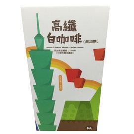 ~Garden Cafe~高纖無糖白咖啡 8包 盒 ~曼曼小舖~