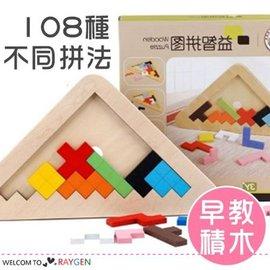 兒童木制拼圖益智早教積木 玩具【HH婦幼館】