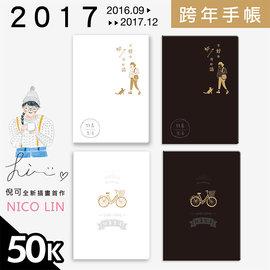 三瑩 SDM~178 2017 好事 50K膠皮彩印跨年手冊