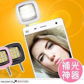 手機外接捕光燈夜間自拍神器 LED閃光燈【HH婦幼館】