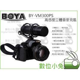 小兔~BOYA BY~VM300PS 指向性麥克風~小鋼炮 高感度 立體音 錄音 型 指向