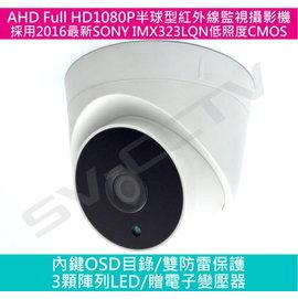 2016 AHD 1080P Sony IMX323低照度半球紅外線攝影機支援AHD TV