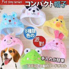 Petstyle~Q萌動物變身帽頭飾s号26~28cm