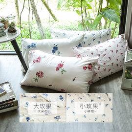 枕套 單入~100%精梳棉~大玫果雪酪~藍~美式信封枕套 ~AAA000~