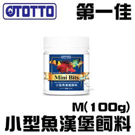 ^~第一佳水族寵物^~ OTTO奧圖 小型魚漢堡飼料^(M^) 100g 250ml 燈科