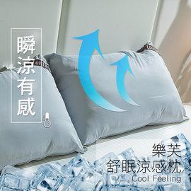 枕頭  涼感枕~樂芙好眠涼感枕~1入 清涼舒適  ~AEI302