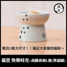 ~GOLD~貓壹 快樂時光~高腳食碗L號^(黑貓圖^)