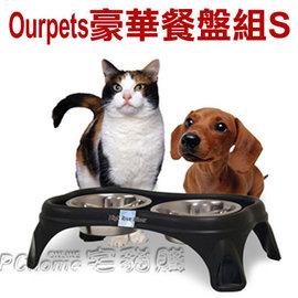 美國Ourpets.架高豪華餐盤組~S號~^#11490 寵物 餐桌 幫助進食不易嘔吐 架