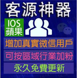 微信客源開發軟體 客源神器   ISO 蘋果手機   跨境電商