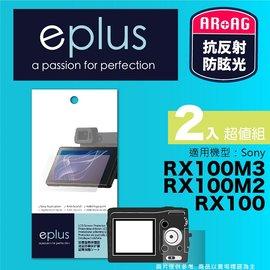 for ◆ RX100M3 ◆eplus 光學 型保護貼兩入 ~ 加贈蔡司拭鏡紙2入~
